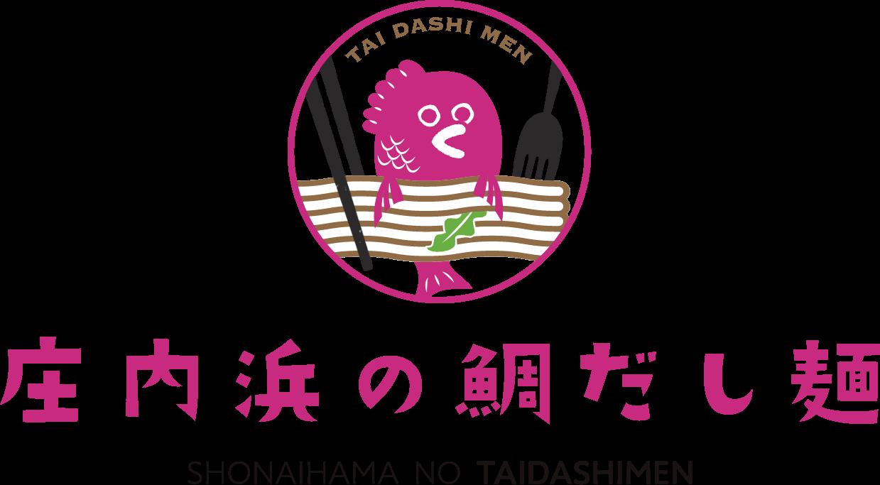 庄内浜の鯛だし麺 SHONAIHAMA NO TAIDASHIMEN